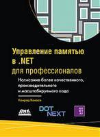 Управління пам'яттю .NET для професіоналів