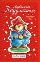 Медвежонок Паддингтон и его звёздный час