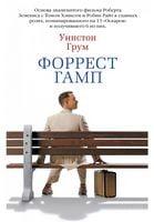 Форрест Гамп (мягкая обл.)