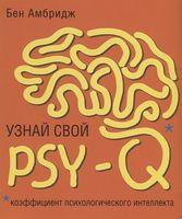 Дізнайся свій PSY-Q