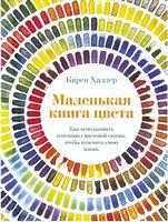 Маленька книга кольору: Як використовувати потенціал колірної гами, щоб змінити своє життя