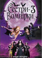 Сестри-вампірки Книга 3