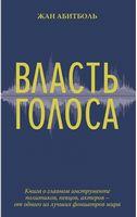 Влада голосу. Книга про головному інструменті політиків, співаків, акторів – від одного з кращих фоніатрів світу (мяг)