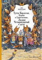 Тутта Карлссон Первая и единственная, Людвиг Четырнадцатый и другие (иллюстрации Диодорова)