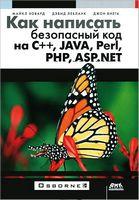 Як написати безпечний код на С++, Java, Perl, PHP, ASP
