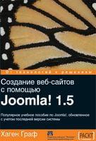 Створення веб-сайтів за допомогою Joomla! 1.5