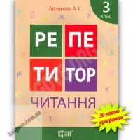 Репетитор Читання 3 клас Нова програма Авт: Лазарєва А. Вид-во: Торсінг