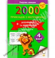 Практикум плюс 2000 прикладів з математики 4 клас Додавання та віднімання Авт: Берестова Вид: Торсінг