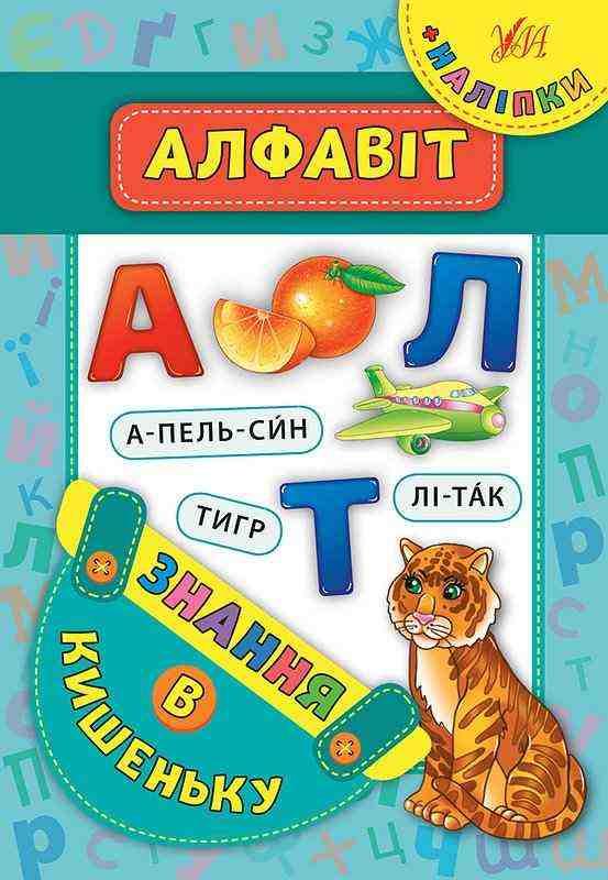 Алфавіт Знання в кишеньку УЛА