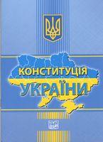 Конституція України. Станом на 1 березня 2019 року.
