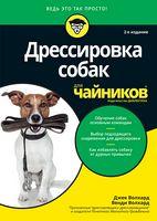 Дресирування собак для чайників. 2-е видання