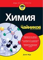 Хімія для чайників