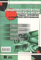 Видеомагнитофоны VHS PAL и SECAM  Ремонт, устройство и техническое обслуживание