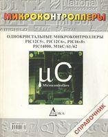 Однокристалические микроконтроллеры PIC12C5X, PIC16x8x, PTC1400, M16C