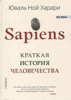 Sapiens. Коротка історія людства (уменьш. тверда)