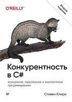 Конкурентність в C#. Асинхронне, паралельне і багатопоточне програмування. 2-е міжн. изд.