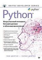 Python: Штучний інтелект, великі дані і хмарні обчислення