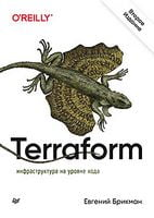 Terraform: інфраструктура на рівні коду