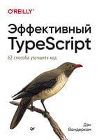 Ефективний TypeScript: 62 способи поліпшити код