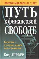 Шлях до фінансової свободи (2-е видання)