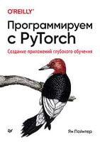 Програмуємо з PyTorch. Створення додатків глибокого навчання