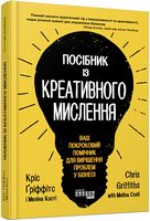 PRObusiness : Посібник із креативного мислення (у)
