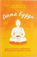 Дієта Будди. Давне мистецтво скинути вагу, не втрачаючи здорового глузду