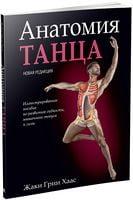 Анатомія танцю
