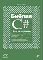 Библия C#. 4-е издание