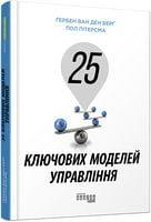 PRObusiness : 25 ключових моделей управління (у)