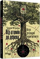 PROscience : Від атомів до дерева (у)