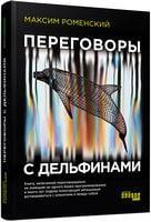 PROSYSTEM : Переговори з дельфінами (р)