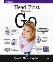 Head First. Вивчаємо Go
