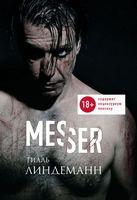 Messer (Ніж. Лірика)