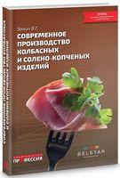 Современное производство колбасных и солено-копченых изделий. 2е изд., перераб. и доп.