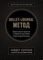 Bullet Journal метод. Переосмысли минуле, впорядкуй сьогодення, майбутнє спроектируй