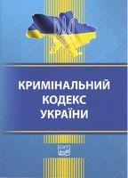 Кримінальний кодекс України. Станом на 24.05.2019 року