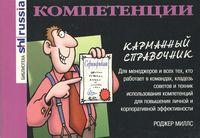 Компетенции (карманный справочник)