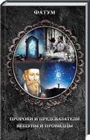 Пророки і провісники, віщуни і провидці