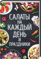 Салати на кожен день і до свята