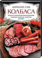 Ковбаса. Повна технологія приготування:сосиски, ковбаси, паштети, шинка