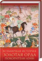 Всесвітня історія. Золота Орда. Підкорювачі Азії
