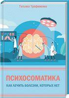 Психосоматика. Як лікувати хвороби, яких немає