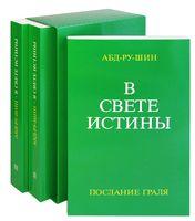 В свете истины. ПОСЛАНИЕ ГРАЛЯ, трёхтомное издание в общем шубере
