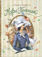 Мері Поппінс (ілюстрації Ксенії Шафрановской)