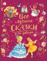 Всі кращі казки для дівчаток (преміум)