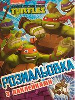 Розмальовка з наклейками TM Teenage Mutant Ninja Turtles