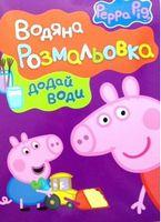 Свинка Пеппа. Водяна розмальовка (фіолетова)