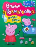 Свинка Пеппа. Водяна розмальовка (зелена)