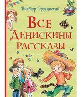 Все Денискины рассказы (Все истории) (рос.)